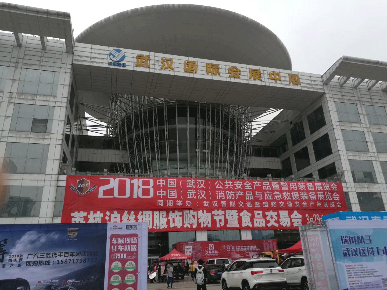武汉安博会