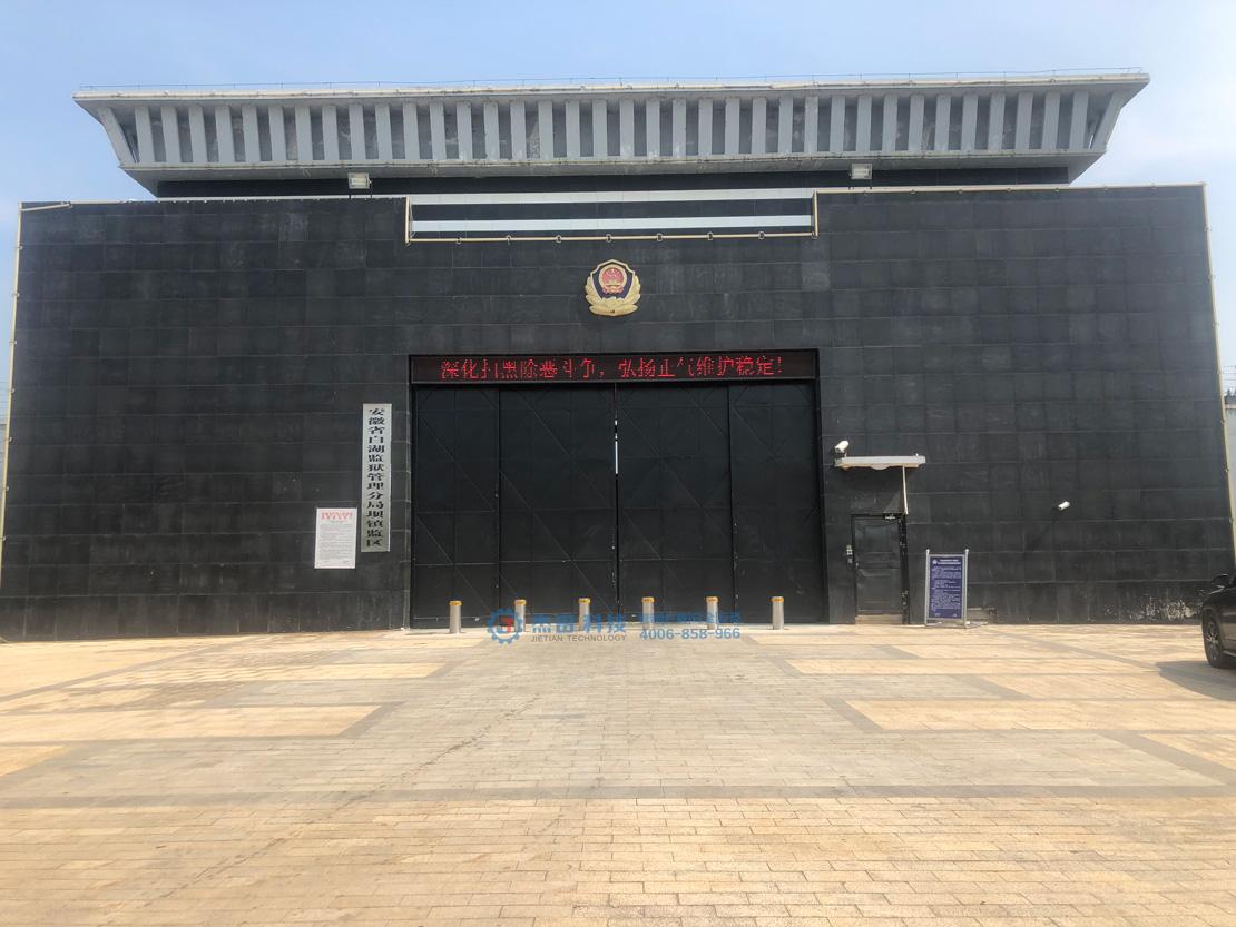 安徽省白湖监狱升降柱