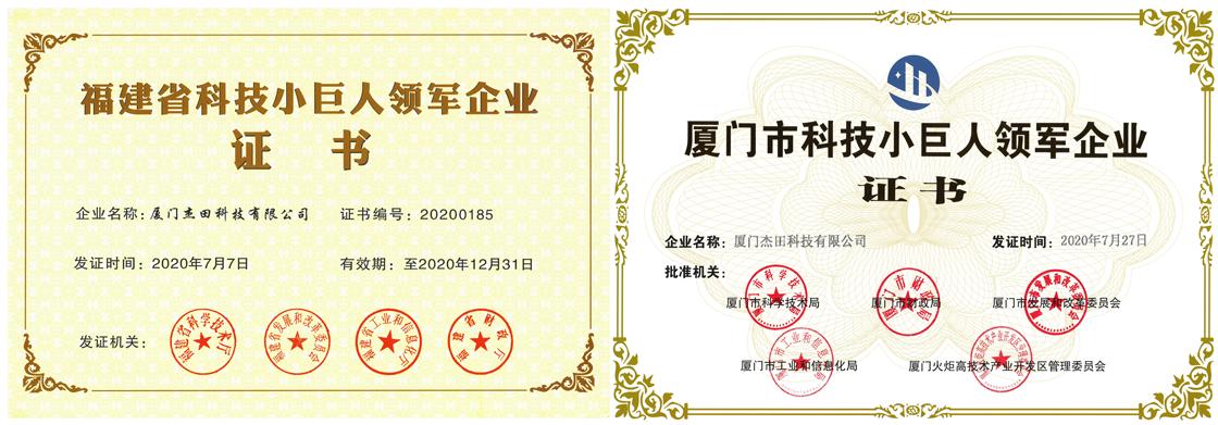 杰田科技荣誉奖牌
